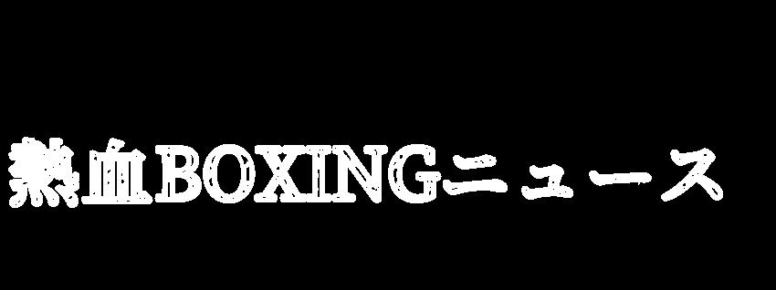 ボクシング最新ニュース.com